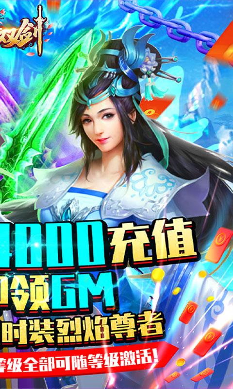 紫青双剑(送4000元充值)游戏截图