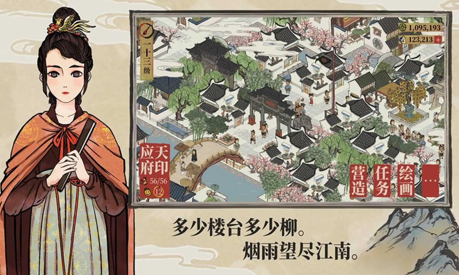 江南百景图破解版无限补天石版游戏截图