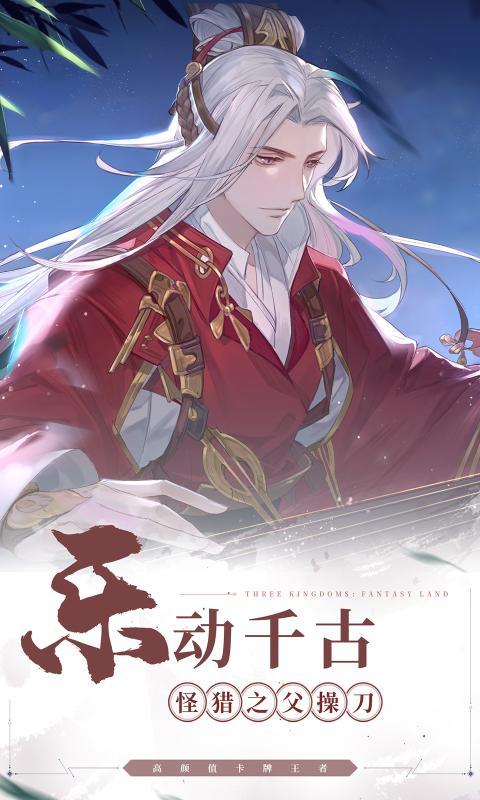 三国志幻想大陆无限元宝破解版游戏截图