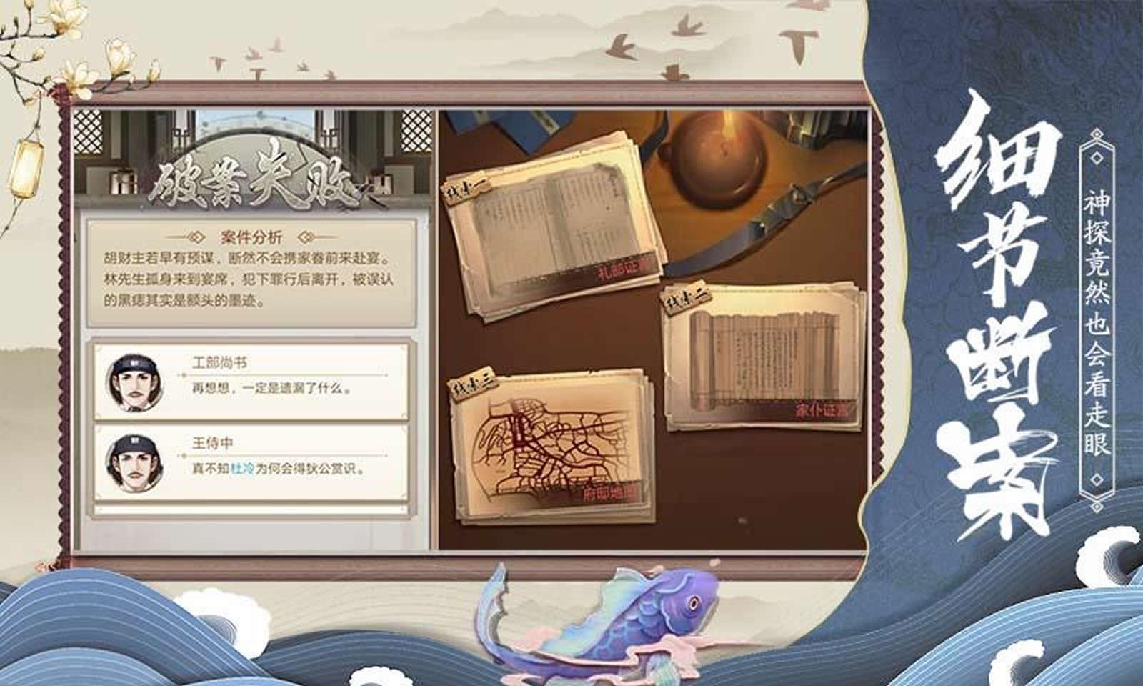 神都探奇全部章节解锁免费版游戏截图