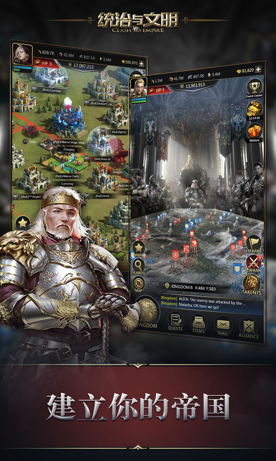 统治与文明无限钻石版游戏截图