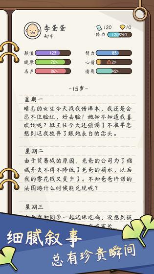 人生模拟器中国式人生破解版无限属性版游戏截图