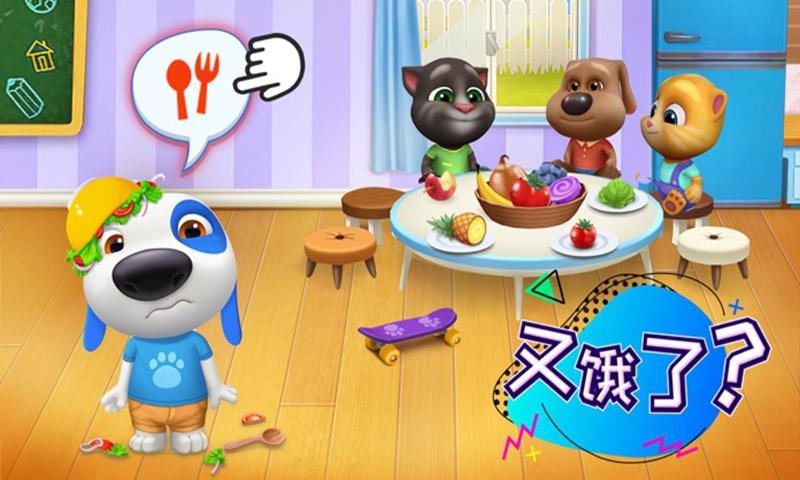 汤姆猫总动员树屋版游戏截图
