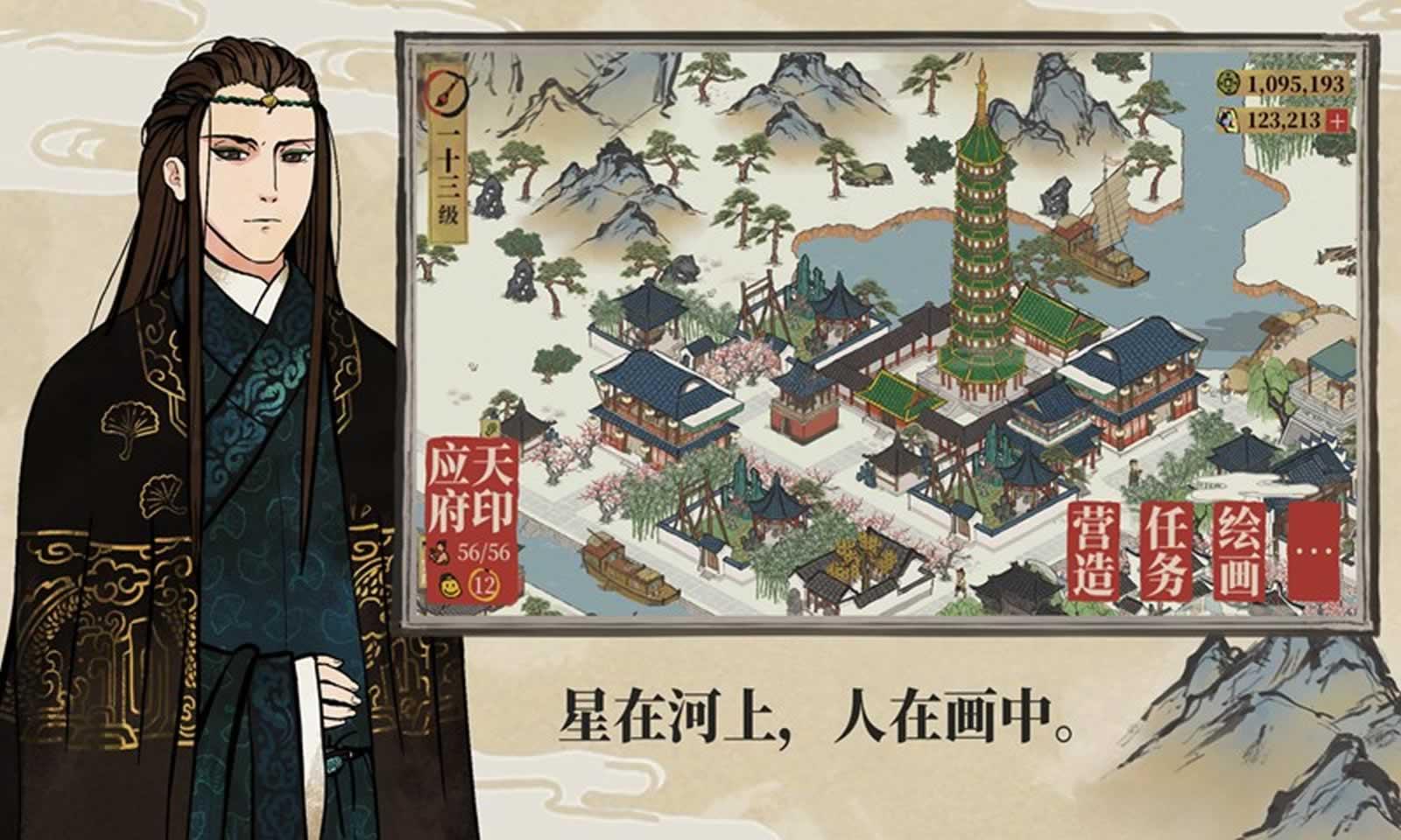 江南百景图破解版免更新1.2.6版游戏截图
