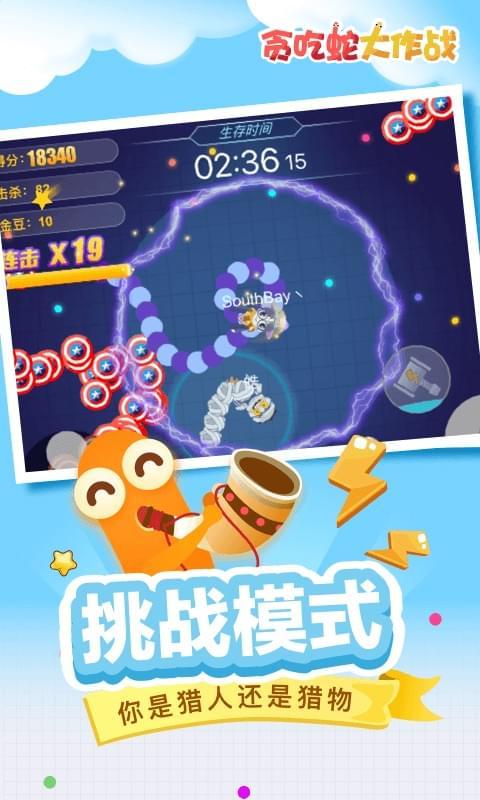 贪吃蛇大作战破解版无限货币游戏截图