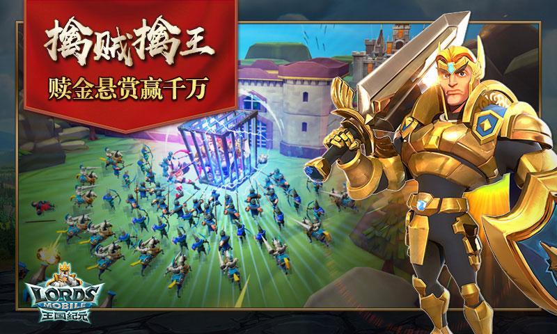 王国纪元破解版无限水晶版游戏截图