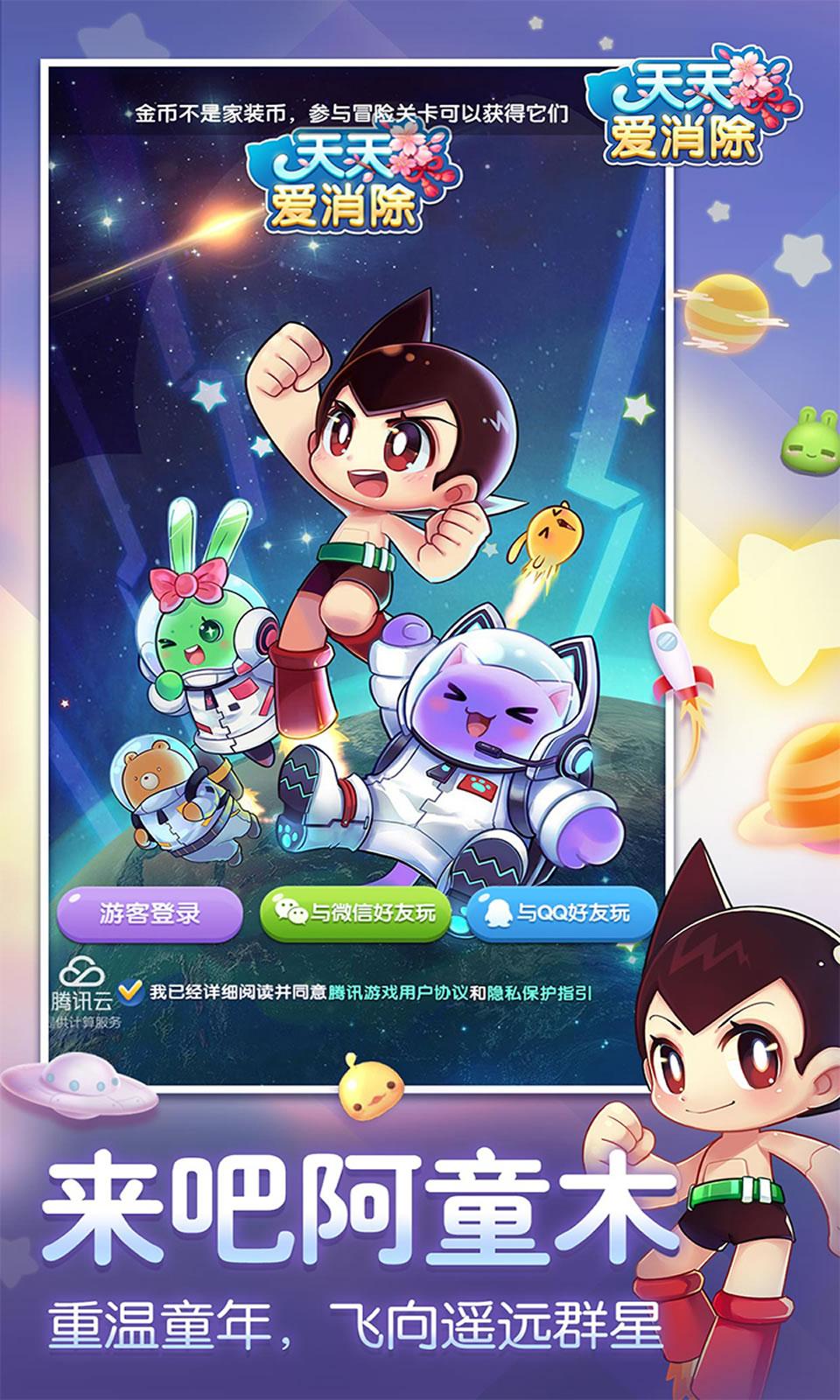天天爱消除游戏下载最新版游戏截图