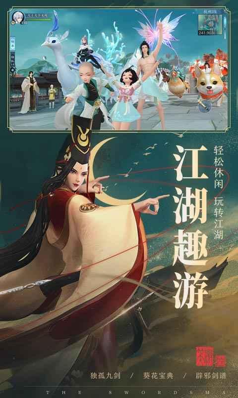 新笑傲江湖破解版金手指2020版游戏截图