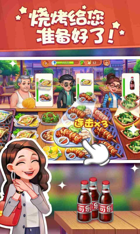 美食小当家无限金币无限钻石版游戏截图