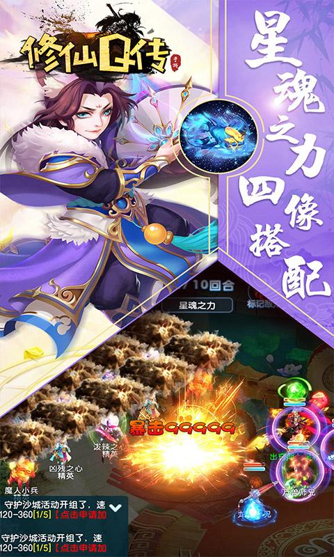修仙Q传(官方版)游戏截图