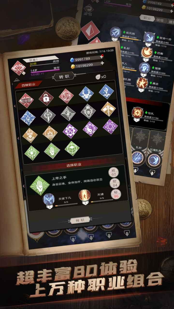 不朽之旅中文版游戏截图