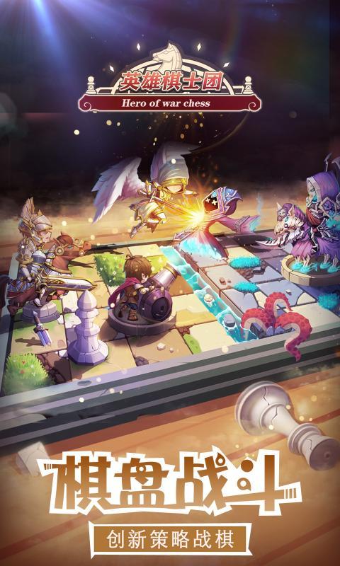 英雄棋士团全角色解锁版游戏截图