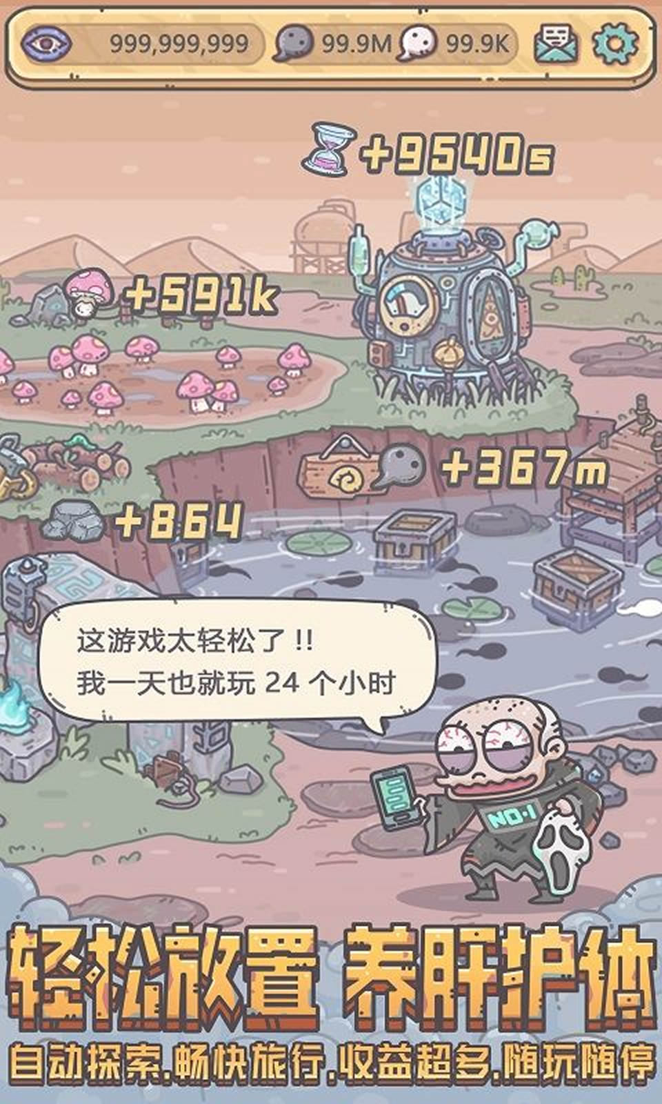 最强蜗牛内购破解版游戏截图
