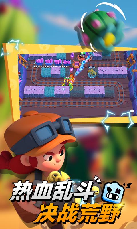 荒野乱斗破解版无限钻石全人物最新版游戏截图