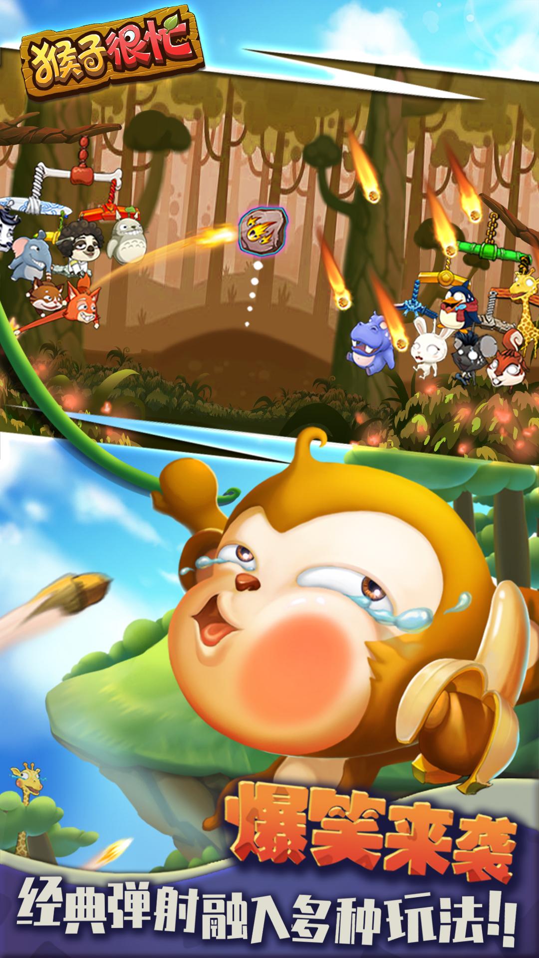 猴子很忙破解版无限金币无限钻石版游戏截图