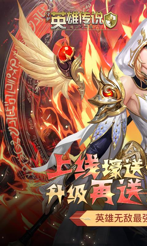 守护英雄传说(送5000充值)游戏截图