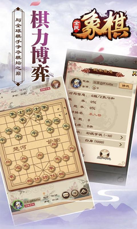 象棋双人对战版游戏截图