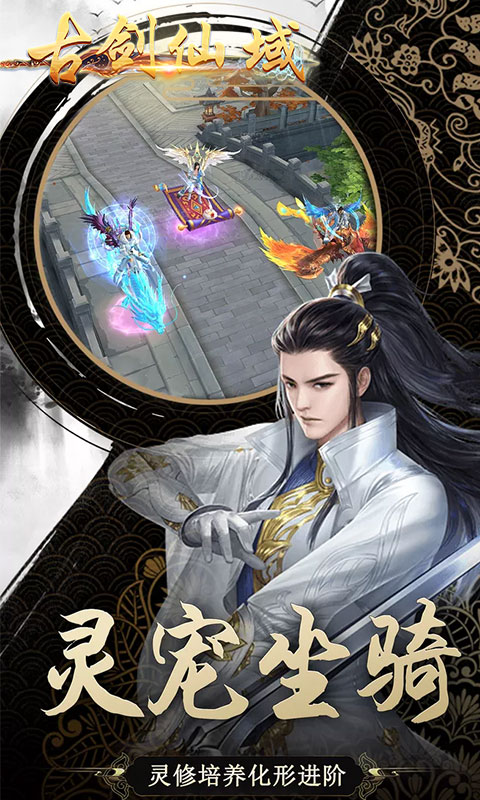古剑仙域(官方版)游戏截图