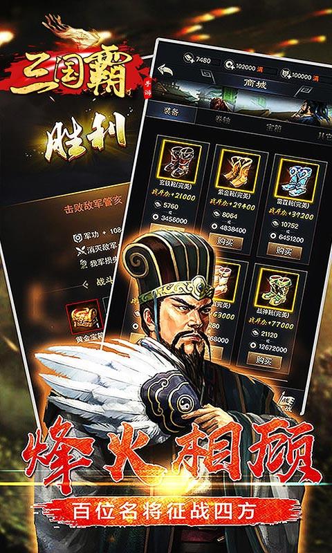 三国霸(官方版)游戏截图