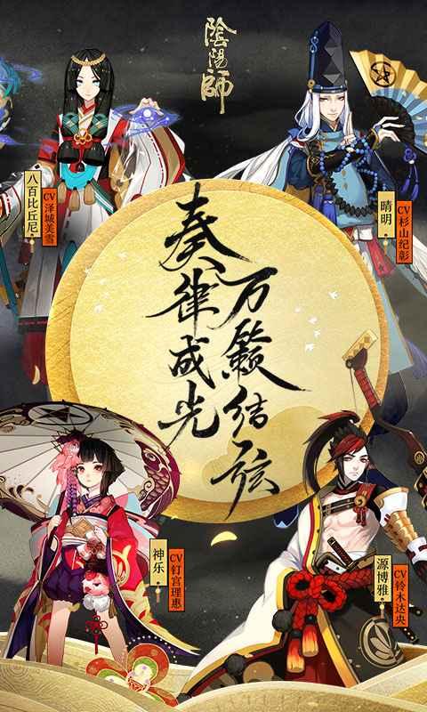 阴阳师破解版无限勾玉版和蓝票版游戏截图
