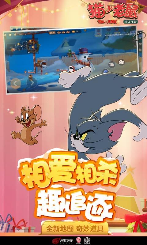 猫和老鼠破解版游戏截图