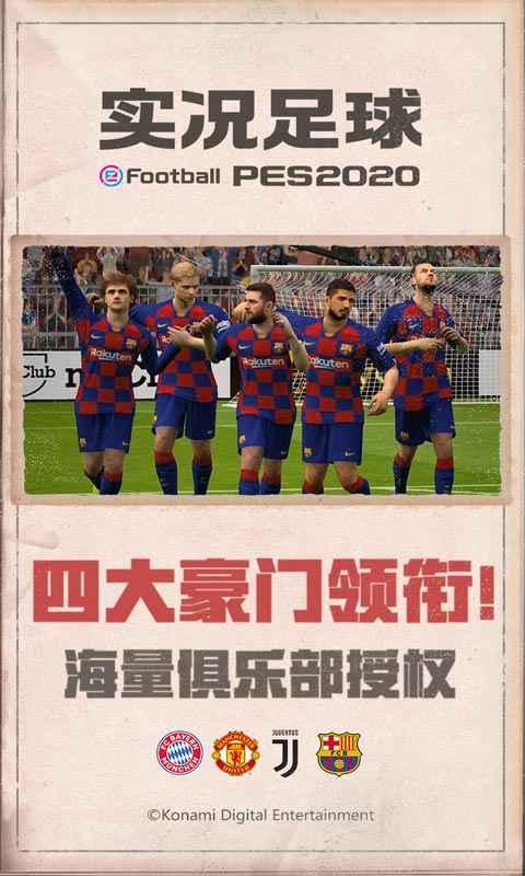 实况足球2020破解版无限金币版游戏截图
