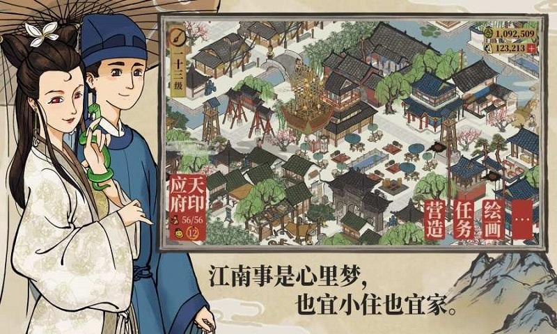 江南百景图破解版游戏截图