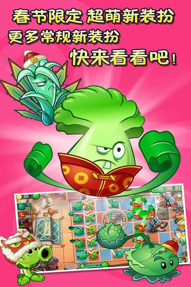 植物大战僵尸2全植物5阶存档版游戏截图