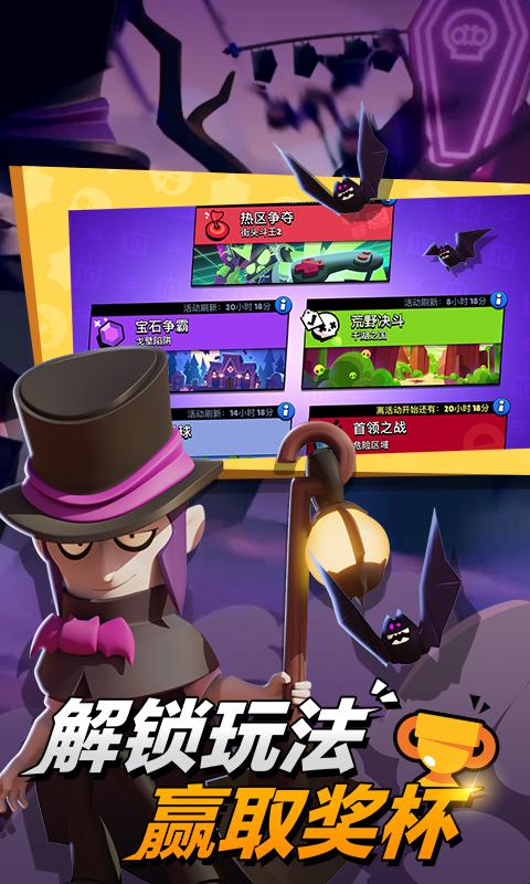 荒野乱斗破解版无限宝石版游戏截图