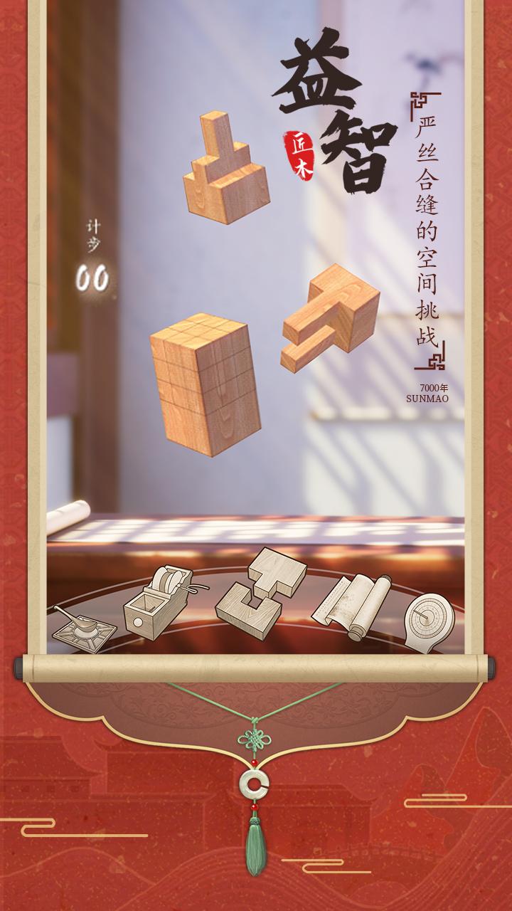 匠木无限金币破解版游戏截图