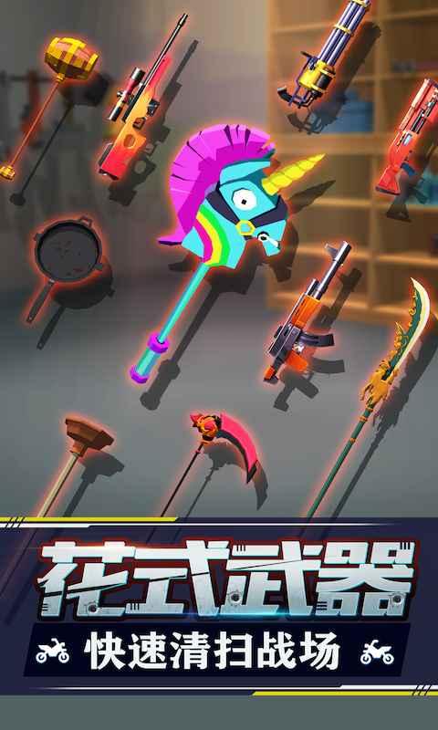 暴力飞车无限金币无限钻石版游戏截图