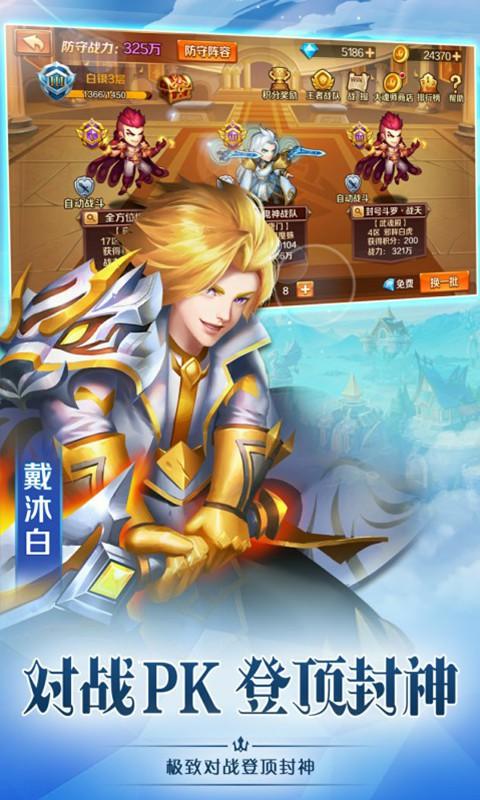新斗罗大陆破解版无限钻石无敌版游戏截图