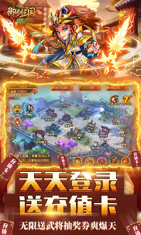 御剑三国(送2000充值)游戏截图