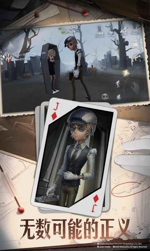 第五人格无限皮肤版游戏截图