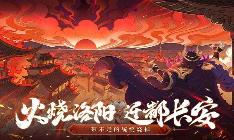 少年三国志2破解版无限元宝版游戏截图