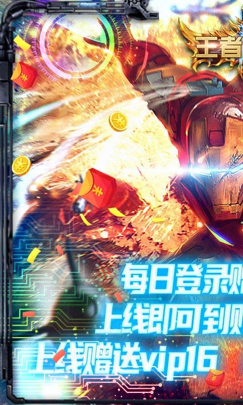 王者魔神(送千元充值)游戏截图