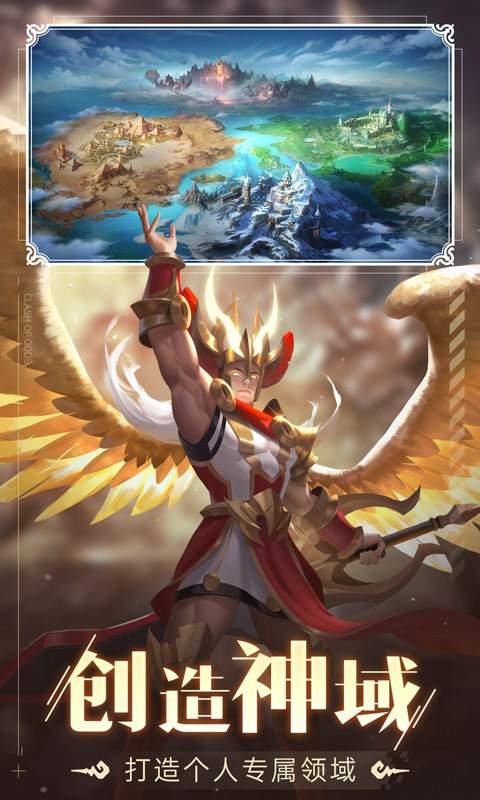 诸神的征伐游戏截图