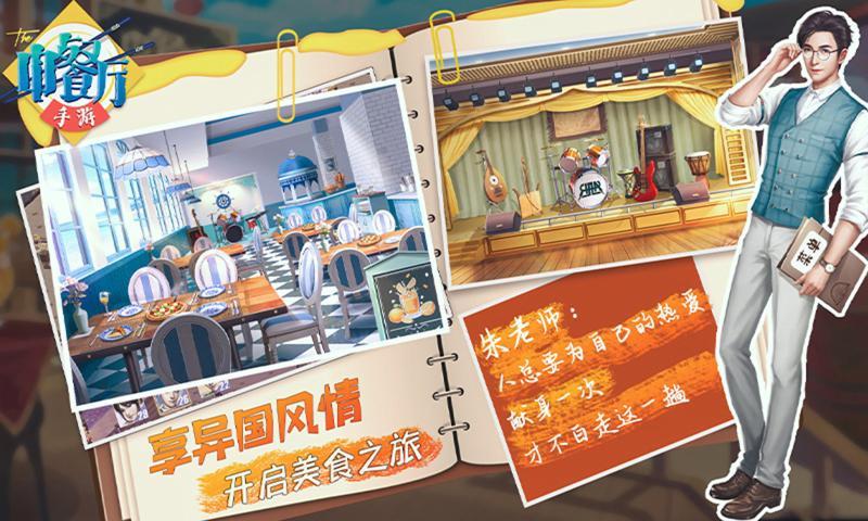 中餐厅东方味道无限钻石无限金币版游戏截图