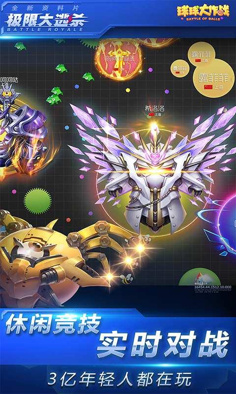 球球大作战破解版无限金蘑菇版游戏截图