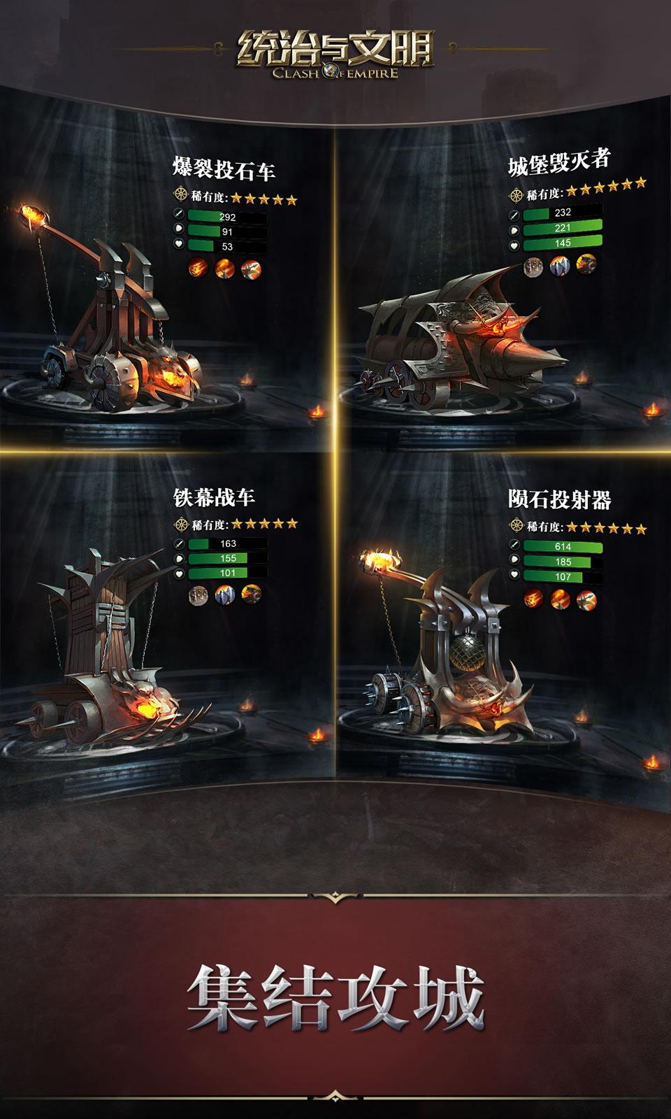 统治与文明无限金币版游戏截图
