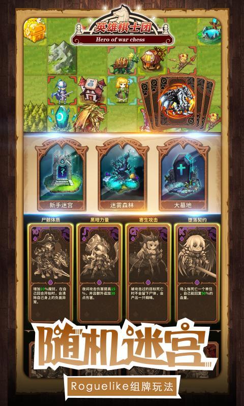 英雄棋士团无限金币钻石版全角色解锁版游戏截图