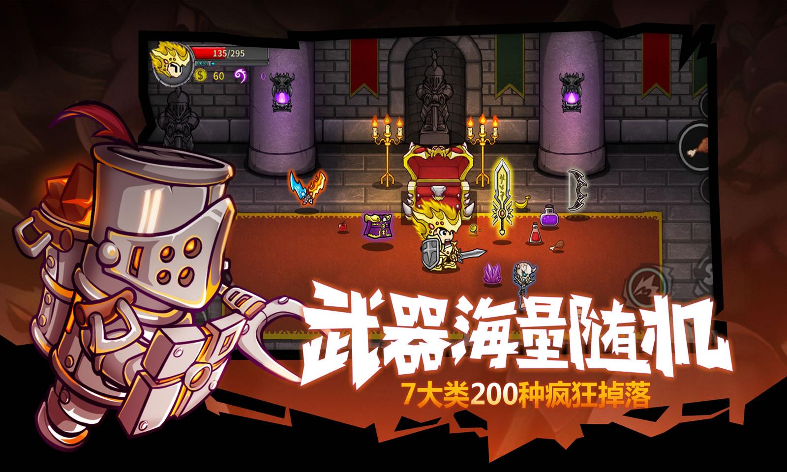失落城堡破解版无限技能版游戏截图