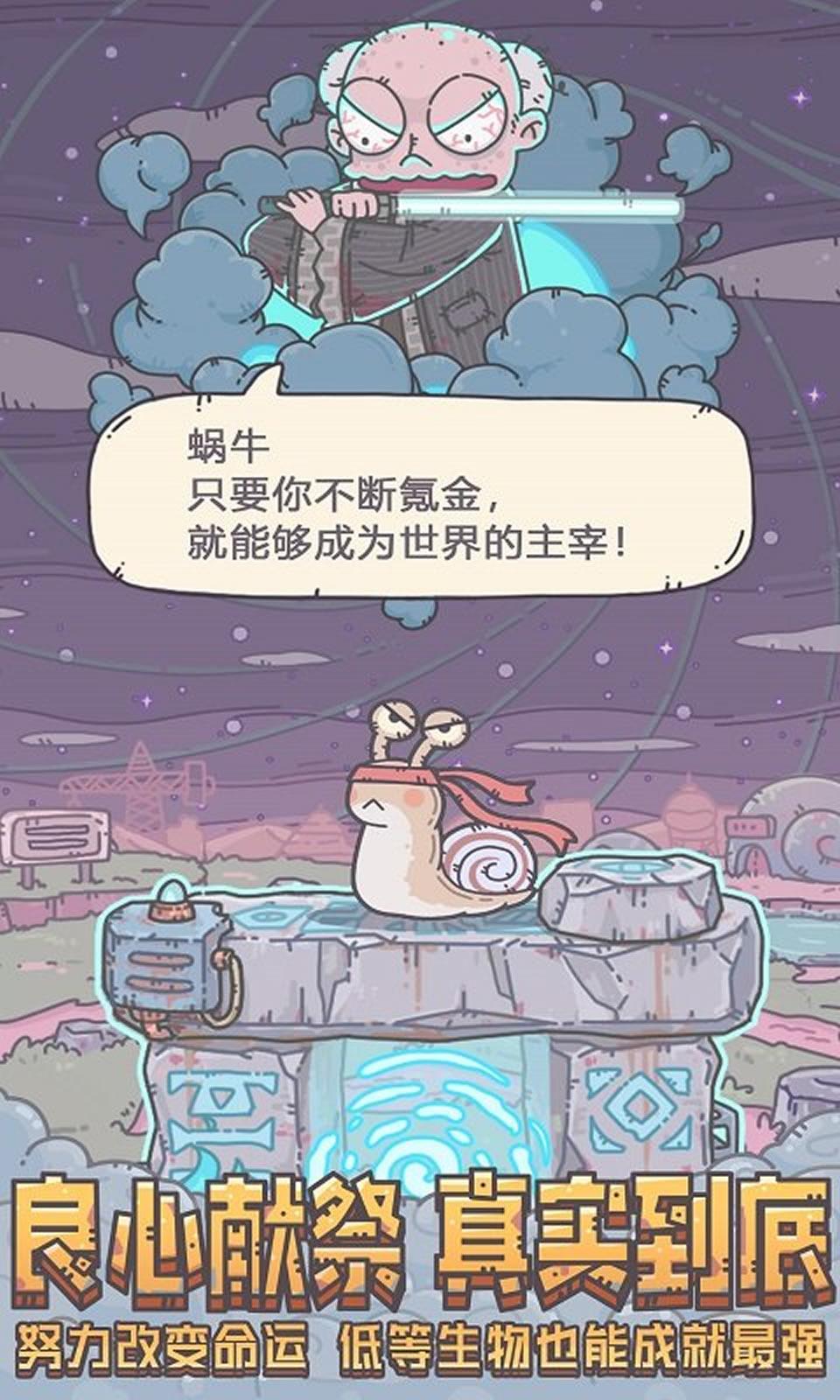 最强蜗牛破解版内购版游戏截图