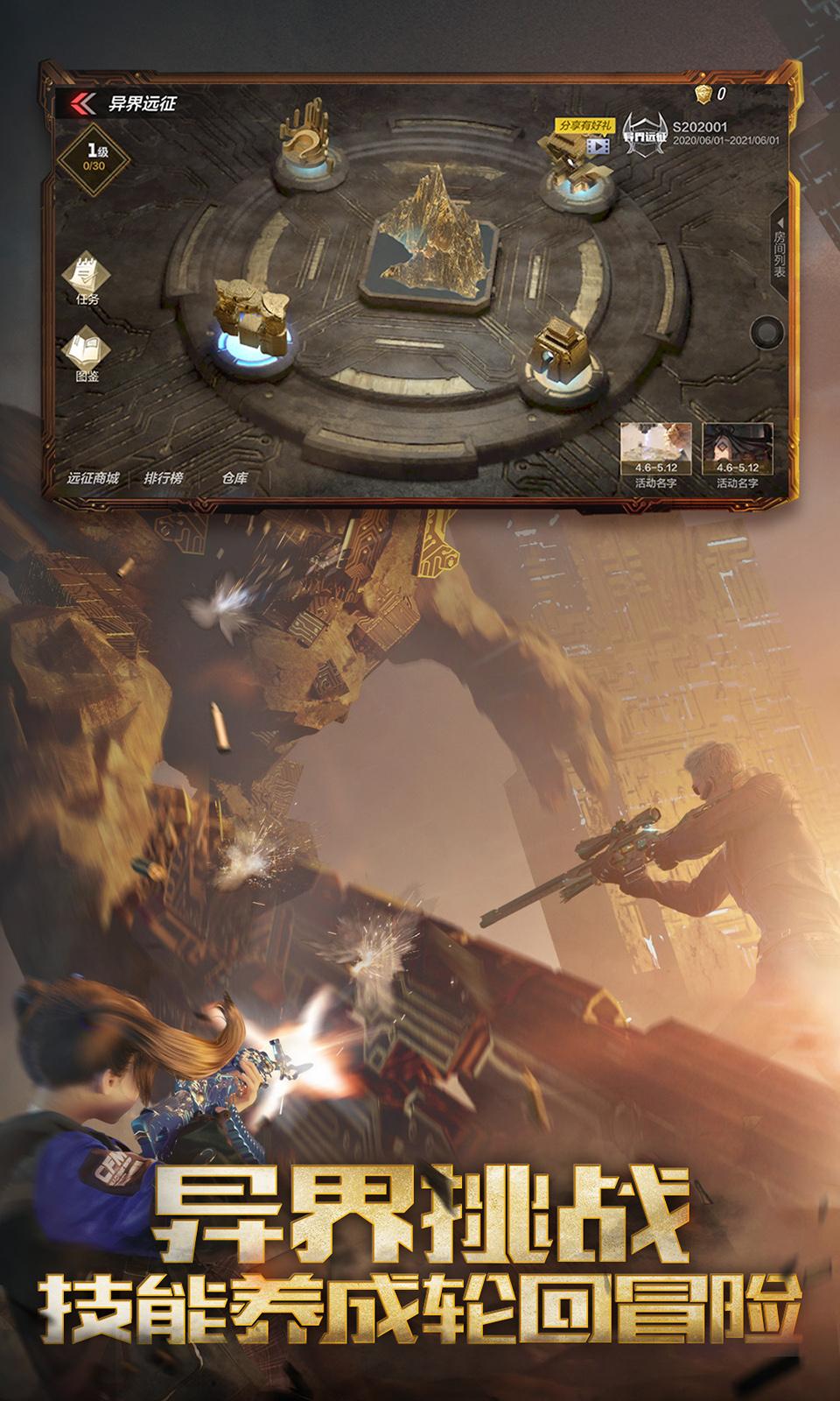 穿越火线破解版所有武器都有版游戏截图