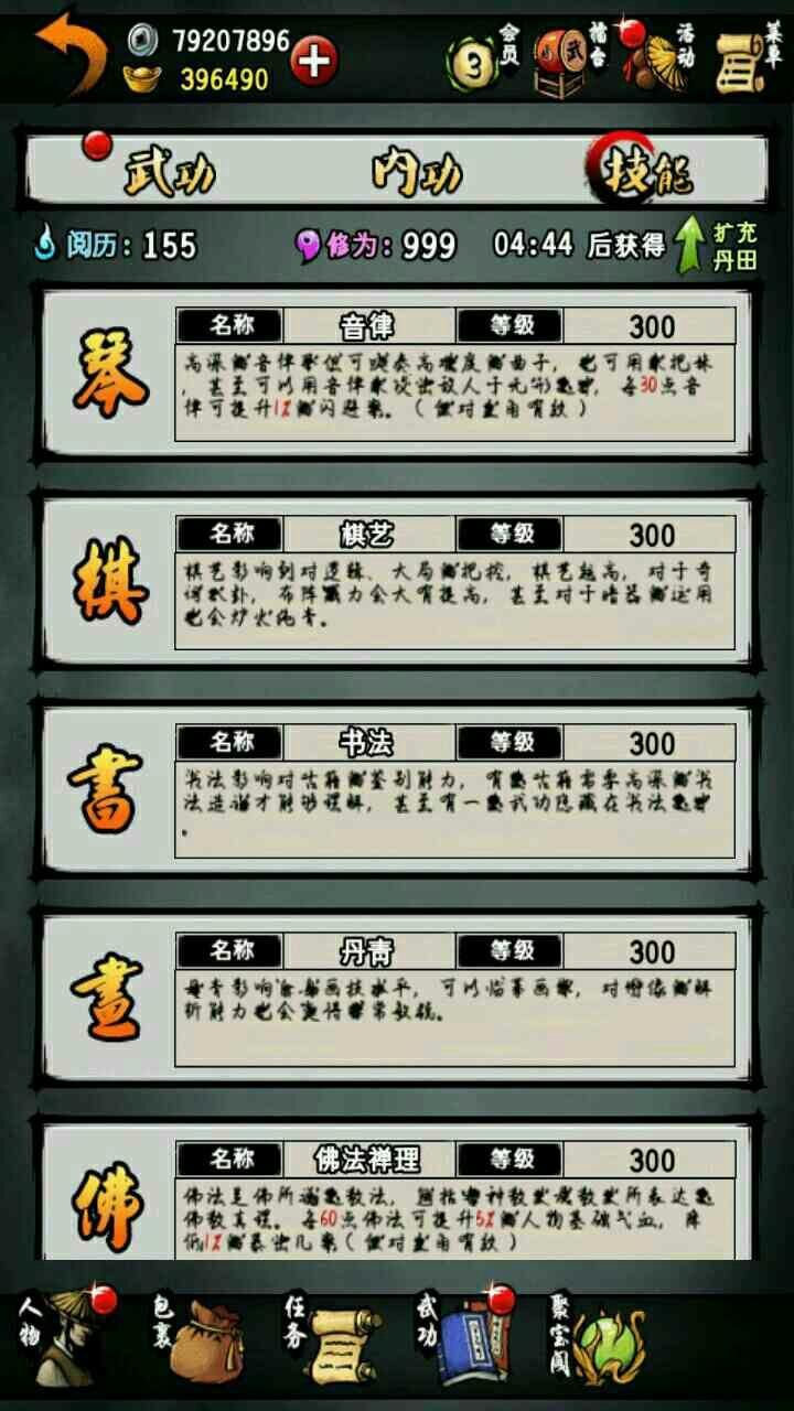 江湖风云录破解版游戏截图