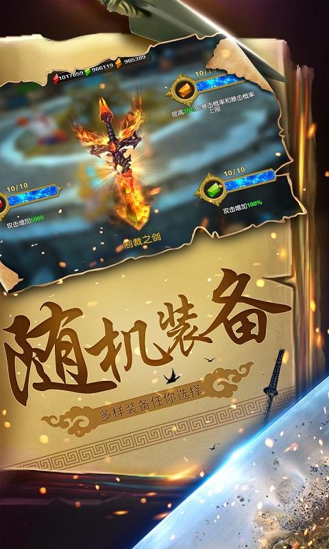 幻想小勇士破解版游戏截图
