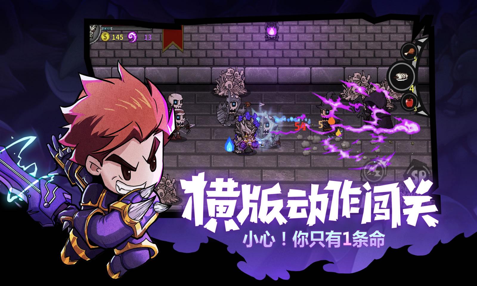 失落城堡破解版无限血量版游戏截图