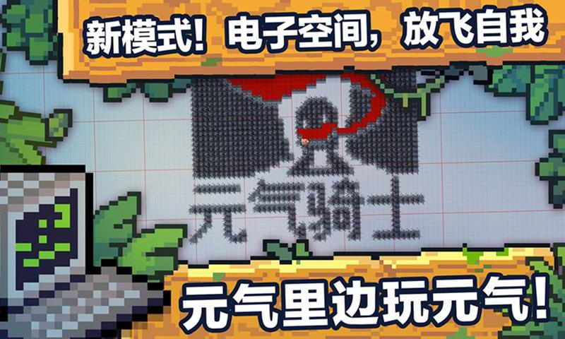 元气骑士破解版国际服游戏截图