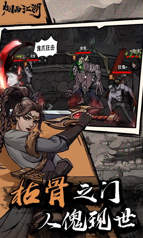 烟雨江湖无限元宝版游戏截图