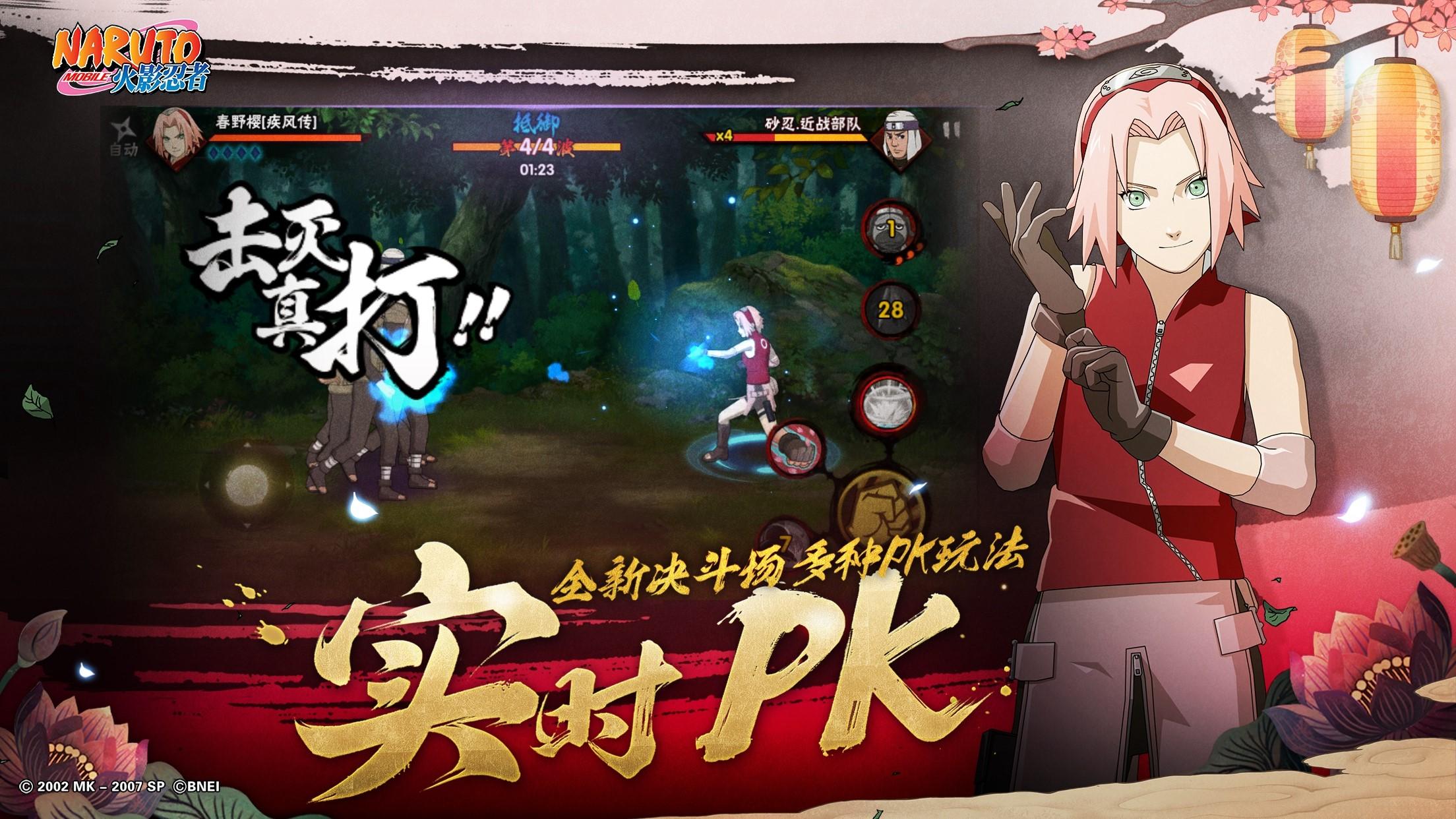 火影忍者手游破解版无限金币版游戏截图